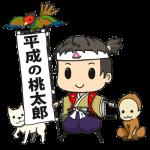 平成の桃太郎:国政直記