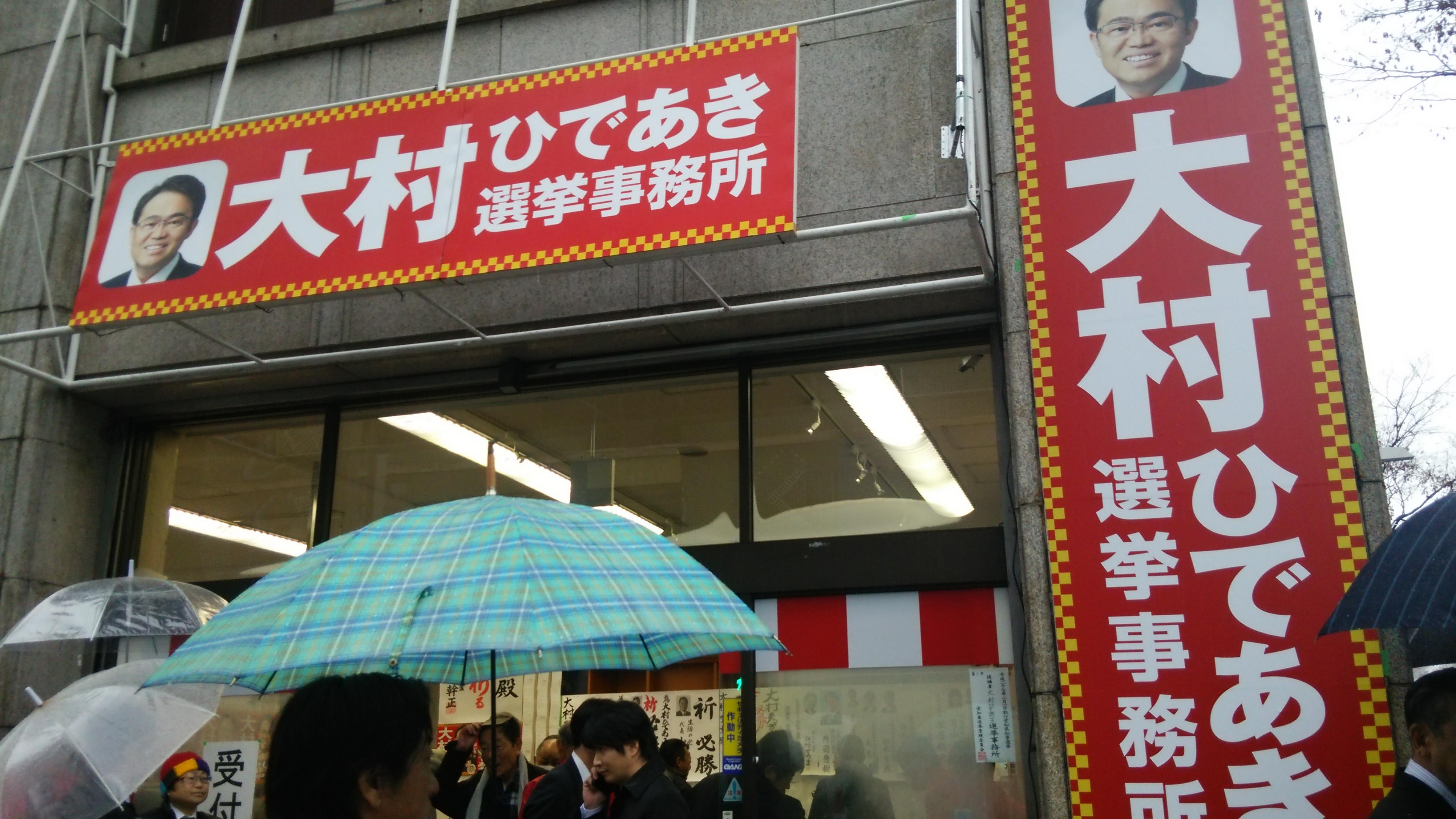 愛知県知事選挙 | 国政直記 Off...