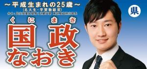 2015-03-05-国政ポスター4